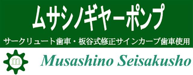 ムサシノ製作所